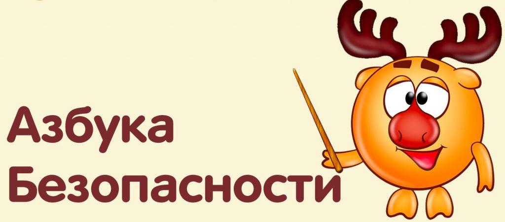 smeshariki-azbuka-bezopasnosti-8